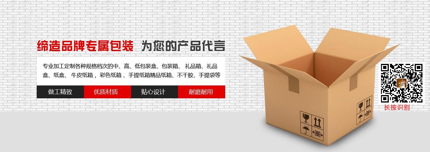 哈尔滨搬家纸箱